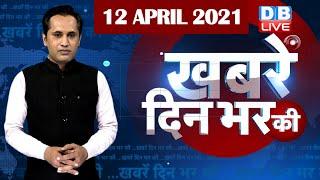 din bhar ki khabar   dblive news today   hindi news india   top news   latest news lockdown #DBLIVE