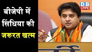 BJP में Jyotiraditya Scindia की जरूरत खत्म   उप चुनाव के प्रचार में नहीं बुलाए गए सिंधिया   #DBLIVE