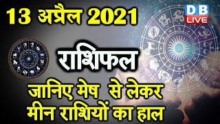 13 April 2021 | आज काराशिफल |Today Astrology| Today Rashifal in Hindi #DBLIVE​​​​​ #AstroLive​​​