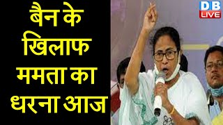 बैन के खिलाफ mamta banerjee का धरना आज   TMC trinmool congress west bengal election   #DBLIVE