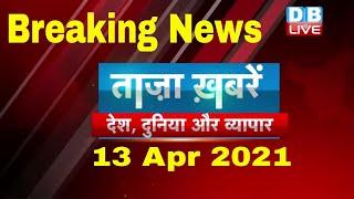 Breaking news   india news   समाचार, ख़बर   headlines   kisan news   taza khabar   #DBLIVE