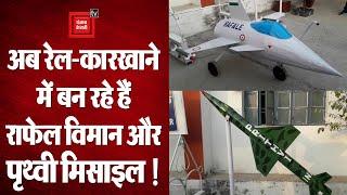 रेल-कारखाने में बनाई गई पृथ्वी मिसाइल और राफेल विमान
