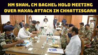 HM Shah, CM Baghel Hold Meeting Over Naxal Attack In Chhattisgarh | Catch Hindi  | Catch News