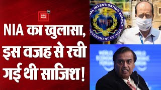 Antilia Case में NIA का एक्शन, Sachin Vaze के ऑफिस पर छापा मारने के बाद बड़े खुलासे!