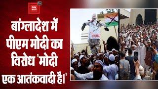 Modi की यात्रा से पहले Bangladesh में हो रहा PM Modi का विरोध, लग रहे 'गो बैक मोदी' के नारे