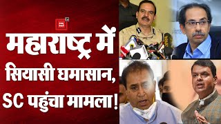 SC पहुंचे मुंबई के पूर्व पुलिस कमिश्नर Parambir Singh, Anil Deshmukh के खिलाफ CBI जांच की मांग!