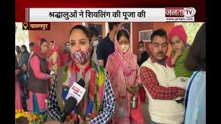 हिमाचल में महाशिवरात्रि की धूम, 'मणिमहेश नाले मंदिर' में श्रद्धालुओं ने शिवलिंग की पूजा की