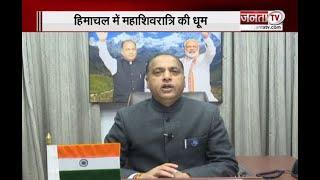Himachal CM Jai Ram Thakur ने दी महाशिवरात्रि की बधाई, कहा- Covid-19 के नियमों का पालन करें