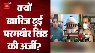 Supreme Court ने खारिज की Parambir Singh की अर्जी, High Court जाने की दी राय