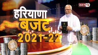 Haryana Budget 2021: CM Manohar Lal ने बजट किया पेश, देखे किस क्षेत्र पर रहा ज्यादा फोकस
