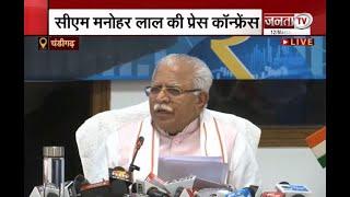 देखिए Haryana Budget पेश करने के बाद Cm Manohar Lal ने प्रेस कॉन्फ्रेंस में क्या कहा? Janta Tv