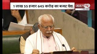 Haryana Budget 2021-22: सीएम मनोहर लाल ने किया 1 लाख 55 हजार 645 करोड़ का बजट पेश   JantaTv