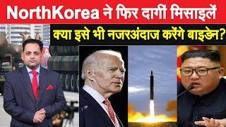 उत्तर कोरिया ने फिर दागीं 2 बैलिस्टिक मिसाइलें, क्या इसे भी नजरअंदाज करेंगे जो बाइडन?