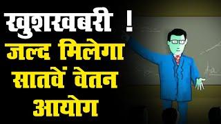शिक्षकों को जल्द मिलेगा सातवें वेतन आयोग का फायदा... Subhash Chandra Garg ने दिया बयान