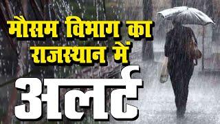 Rajasthan Weather Update: आज से सक्रिय होगा पश्चिमी विक्षोभ, कई जिलों में बारिश और ओलावृष्टि के आसार