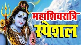 Mahashivratri Special : ताडकेश्वर महादेव मंदिर में उमड़ी भीड़॥ ऐसे मनाई शिवरात्रि