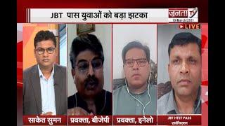 CM Manohar Lal का बयान, कहा- JBT टीचर की नहीं है जरूरत, अब इनका क्या होगा?
