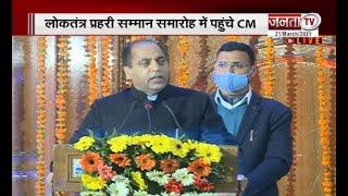 Shimla: देखिए लोकतंत्र प्रहरी सम्मान समारोह में CM Jai Ram Thakur ने क्या कहा…?