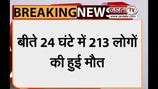 देशभर में कोरना का कहर जारी, बीते 24 घंटे में आए 47,009 नए केस, अब तक 213 लोगों की हुई मौत