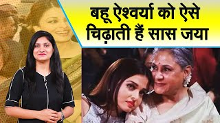 जया बच्चन ने इंटरव्यू में खोला राज, बहू ऐश्वर्या राय को इस बात से चिढ़ाती हैं एक्ट्रेस