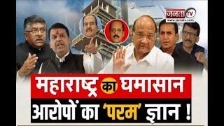 महाराष्ट्र का घमासान, आरोपों का 'परम' ज्ञान ! देखिए 'चर्चा' प्रधान संपादक Dr Himanshu Dwivedi के साथ