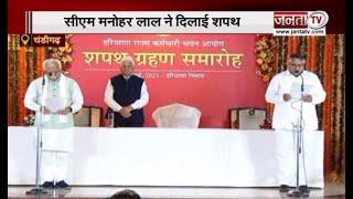 चंडीगढ़ में हुआ शपथ ग्रहण समारोह, CM Manohar Lal ने दिलाई HSSC के नए चेयरमैन को शपथ
