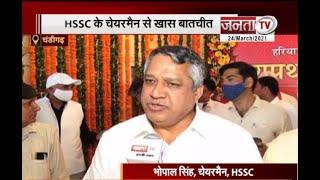 देखिए HSSC के चेयरमैन भोपाल सिंह से Janta Tv की खास बातचीत