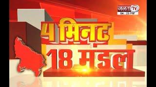 देखिए 4 मिनट में उत्तर प्रदेश के 18 मंडलों की सभी बड़ी खबरें || Janta TV