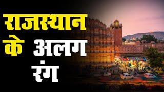 #rajasthandivas  : राजस्थान के अलग है रंग॥ यहाँ की लोक संस्कृति, धरोहर है खास