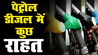 वाहन चालकों को राहत    एक सप्ताह में पेट्रोल डीजल के घटे दाम