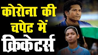 Indian क्रिकेटर्स  पर कोरोना का साया   अब महिला क्रिकेटर्स भी Positive