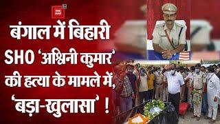Bengal में बिहारी SHO Ashwani Kumar की हत्या में 'बड़ा-खुलासा' !