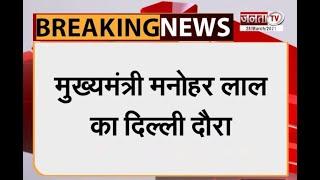 मुख्यमंत्री मनोहर लाल का दिल्ली दौरा, केंद्रीय मंत्रियों से कर सकते हैं मुलाकात