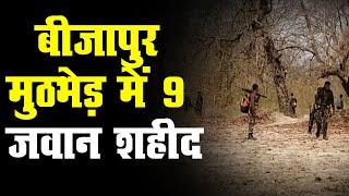 1. छत्तीसगढ़ : बीजापुर मुठभेड़ में 9 जवान शहीद | कई अब भी लापता