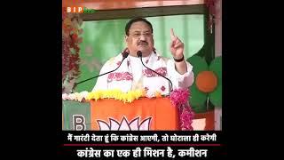 कांग्रेस का एक ही मिशन है, कमीशन जबकि हम असम की संस्कृति, सुरक्षा और समृद्धि के लिए समर्पित हैं