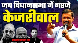 Kejriwal ने BJP और Congress को Education और Poverty पर कर दिया Expose | Must Watch Video