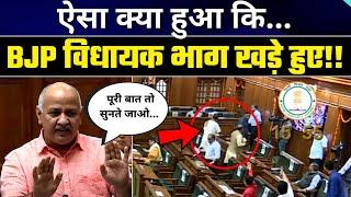 Manish Sisodia ने BJP विधायकों की जमकर Class लगा दी   Vidhansabha से कर दिया Walkout   Must Watch