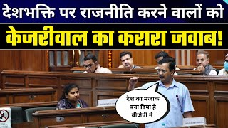 Delhi CM Shri Arvind Kejriwal Full Speech in Delhi Vidhansabha | Delhi Budget 2021-22