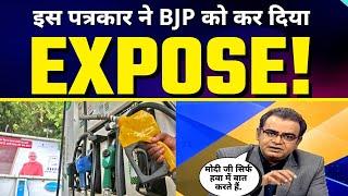 News 24 के Sandeep Chaudhary ने बढ़ती महंगाई पर Modi Sarkar की  पोल खोल दी | Exposed
