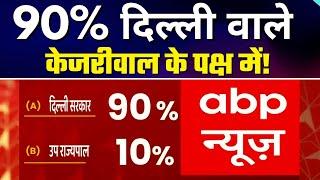 @ABP NEWS  के Survey पर 90% Delhi वालों ने दिया Arvind Kejriwal का साथ