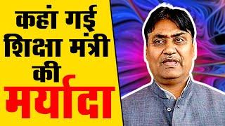 Dotasra का अहंकार चरम पर | Nathi ka bada बोलकर किया शिक्षकों का अपमान