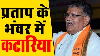 महाराणा प्रताप में फंसी BJP    गुलाबचंद कटारिया ने दिया विवादित बयान   मांगनी पड़ी माफी