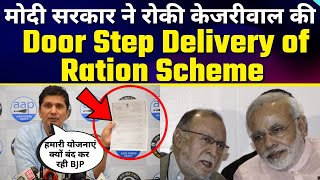 Modi Govt ने रोकी Kejriwal Govt की Door Step Delivery of Ration Scheme। Saurabh Bharadwaj