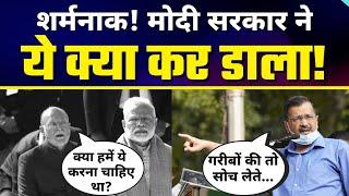 Arvind Kejriwal की लागू की गई Door Step Delivery of Ration पर Modi Govt ने लगाई रोक