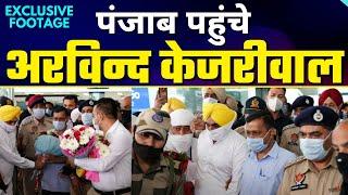 Punjab पहुंचे Arvind Kejriwal   Kisan Mahapanchayat को करेंगे सम्बोधित   Stay Tuned