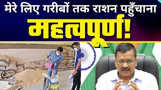 Modi Govt ने रोकी Kejriwal की Door Step Delivery of Ration Scheme | Kejriwal ने इसपर क्या कहा