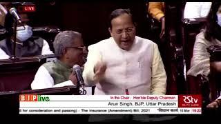Shri Arun Singh on the Insurance (Amendment) Bill, 2021 in Rajya Sabha: 18.03.2021