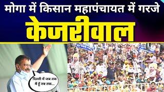 Punjab के Moga में Kisan Mahapanchayat में गरजे ???????? Arvind Kejriwal ????????  FULL SPEECH