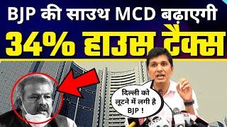 Delhi MCD में शाषित Delhi MCD ने बढ़ाए House Tax | Exposed By Saurabh Bharadwaj | Adesh Gupta