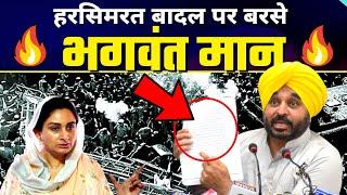 Farm Bill पर Bhagwant Mann ने Akali Dal और Congress के परछक्के उड़ा दिए